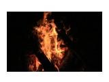 Костер.. игра пламени... Фотограф: vikirin  Просмотров: 1779 Комментариев: 0