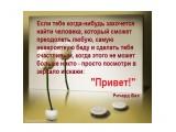 dorog-mnogo-a-put-odin1  Просмотров: 13 Комментариев: