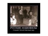 Название: Русские аудиофилы Фотоальбом: Тёплый ламповый звукъ Категория: Демотиваторы  Просмотров: 2052 Комментариев: 0