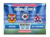 Арсенал Тула - СКА-Хабаровск  Просмотров: 46 Комментариев: