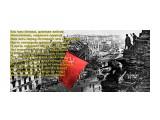 Название: Как нам близка, далекая война! Фотоальбом: Мои стихи Категория: Хобби Фотограф: alexei1903  Время съемки/редактирования: 2015:05:06 18:33:35    Просмотров: 845 Комментариев: 0