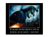 demotivators.to_media_posters_2376_74673216_ya-sdelayu-tyisyachu-shagov-k-tebe-na-vstrechu-no-ni-odnogo-vdogonku  Просмотров: 97 Комментариев: