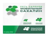 2004 / мобильный сахалин* Фотограф: © marka знак, лого, полиграфия,изготовление и размещение рекламы на транспорте  Просмотров: 958 Комментариев: 0