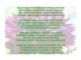 Мы ждем с цветами красавицу весну  Просмотров: 1819 Комментариев: