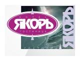 2000 / гостиница Якорь* Фотограф: © marka разработка логотипа, оформление входной группы  Просмотров: 1027 Комментариев: 0