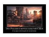 Название: Россия в мечтах США Фотоальбом: Демотиваторы Категория: Демотиваторы  Просмотров: 1542 Комментариев: 0