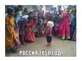 Название: россия 2050 Фотоальбом: Разное Категория: Разное  Просмотров: 1835 Комментариев: 0