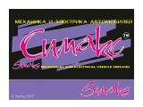 2002/simaks* Фотограф: © marka логотип/ визуальные коммуникации  Просмотров: 1031 Комментариев: 0