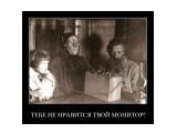 Название: 2002 Фотоальбом: Тёплый ламповый звукъ Категория: Демотиваторы  Просмотров: 603 Комментариев: 0