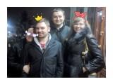 Каталлеечка, Дениска, Дима и ещё кто-то :)))