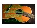 Я мотив подберу на гитаре своей  Просмотров: 2139 Комментариев: