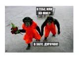 Название: :))) Фотоальбом: Хахашечки хаха Категория: Юмор  Просмотров: 62 Комментариев: 0