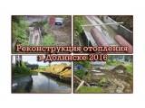 коллаж м Фотограф: В.Дейкин Реконструкция систем отопления в Долинске  Просмотров: 594 Комментариев: 2