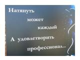 Реклама натяжных потолков на Кубани Фотограф: gadzila Задорнов отдыхает...  Просмотров: 1554 Комментариев: 1