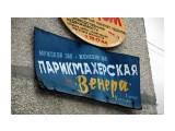 ..махерская Фотограф: marka  Просмотров: 1824 Комментариев: 0