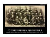 Название: Russkie Фотоальбом: Демотиваторы Категория: Демотиваторы  Просмотров: 949 Комментариев: 0