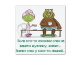 life-1803366  Просмотров: 98 Комментариев: