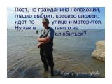 поэт_негражданин  Просмотров: 195 Комментариев:
