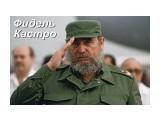 камуй: Фидель Кастро