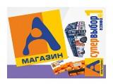 2005 / магазин А* Фотограф: © marka разработка знаков, логотипов, эмблем, стиля. дипломов, грамот, плакатов...  Просмотров: 957 Комментариев: 0