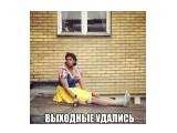 Название: Белоснежка на :))) Фотоальбом: Хахатули Категория: Юмор  Просмотров: 165 Комментариев: 0