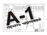 чертежи А1 (ватман), А2, А3 / курсовые А4 Фотограф: © marka монтаж, коллаж, печать фотоплакатов  Просмотров: 938 Комментариев: 0