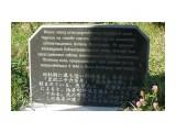 Памятна табличка Тории перед непосредственным входом в храм  Просмотров: 187 Комментариев: 0