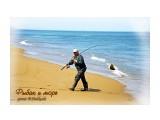 Рыбак и море Фотограф: В.Дейкин  Просмотров: 880 Комментариев: 4