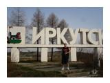 Иркутск, родина омуля...