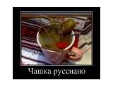 руссиано  Просмотров: 535 Комментариев:
