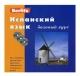 Базовый курс изучения языка+3 аудиоCD