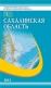 Общегеографическая карта Сахалинской области. Масштаб 1:1 000 000 (буклет)