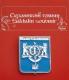 Значок металлический  Сахалинская область