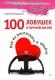 """Петрушин С. """"100 ловушек в личной жизни. Как их распознать и обойти"""""""