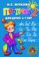 Жукова Н. Учимся играя.Прописи для детей 6-7 лет (к букварю) комплект в 3-х частей (термоупаковка)