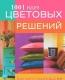 Розанова E. 1001 идея цветовых решений вашего интерьера