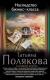 Полякова Т. Наследство бизнес-класса