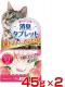 Уничтожитель сильных запахов для кошачьего туалета в форме таблетки Япония (2 шт. по 45 г)