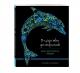 Мир магических узоров. В царстве дельфинов (книга-раскраска)