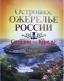 Островное ожерелье России. Сахалин – Курилы
