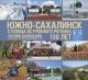 Южно-Сахалинск. Столица островного региона. 130 лет