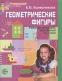 """Колесникова Е.В """"Геометрические фигуры. Рабочая тетрадь (5-7 лет)"""""""