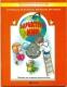 Кочемасова Е.Е Здравствуй, мир! Пособие для дошкольников в 4-х частях