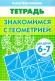 Бортникова Е.Ф. Знакомимся с геометрией (6-7 лет). Рабочая тетрадь