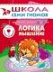 Дорофеева А. Школа семи гномов. Логика, мышление (для детей от 6 до 7 лет).