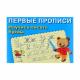 Попова И. Первые прописи. Научись писать буквы