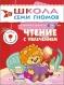 Сущевская С.А. Школа семи гномов.Чтение с увлечением (для детей от 6 до 7 лет)
