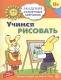 Ковалева А. Учимся рисовать. Развивающие задания + игра (6-7 лет)