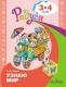 """Гризик Т.И. """"Узнаю мир. Развивающая книга для детей 3-4 лет"""""""