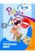 Гризик Т.И. Узнаю мир. Развивающая книга для детей 5-6 лет